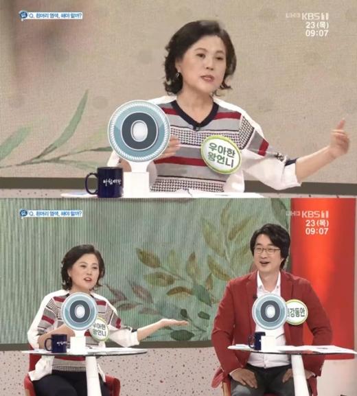이미애 홍혜걸. /사진=KBS '아침마당' 방송화면 캡처
