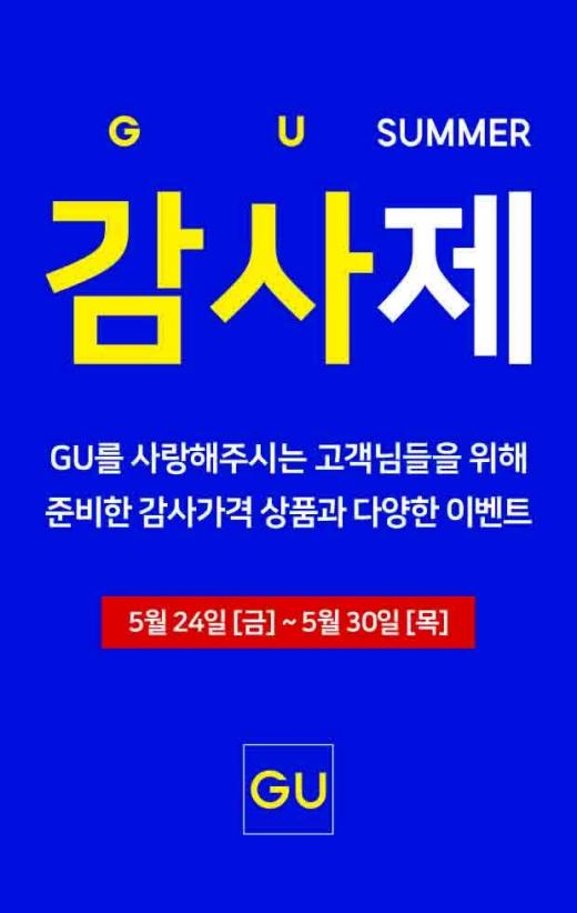 ©지유(GU)
