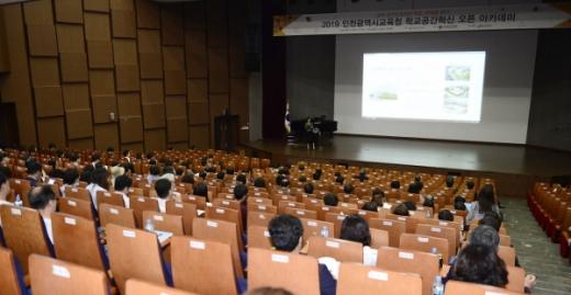 /사진제공=인천광역시교육청