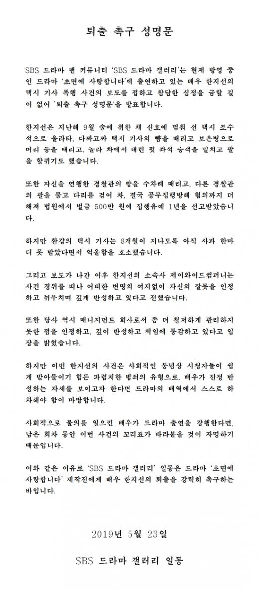 사진은 한지선 퇴출 촉구 성명문. /사진=SBS 드라마 갤러리