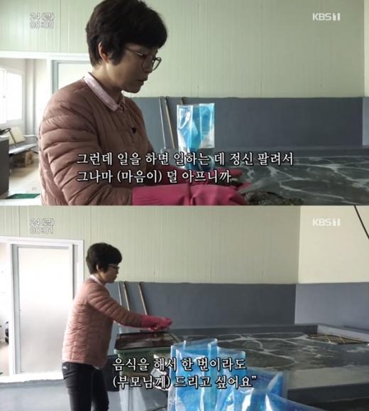 /사진=KBS 1TV '인간극장' 방송화면 캡처