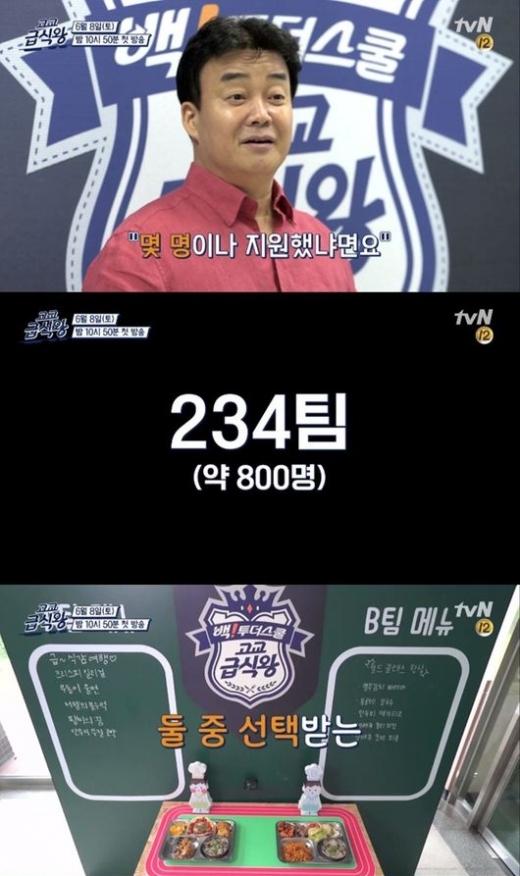 백종원 고교급식왕. /사진=tvN 고교급식왕 티저 화면 캡처