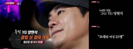 양현석. /사진=MBC 스트레이트 방송 화면 캡처
