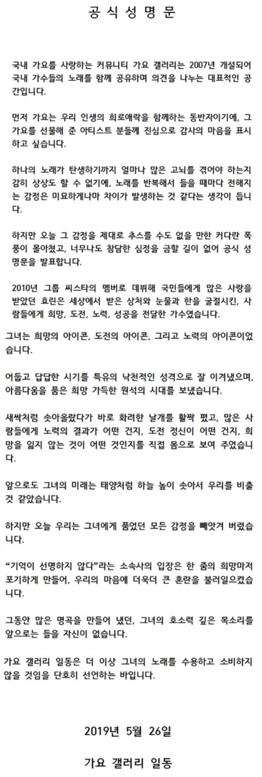 효린 공식성명문. /사진=가요갤러리 공식성명문 캡처