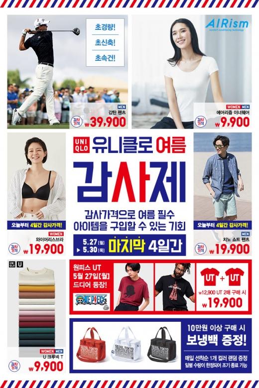 유니클로, 27일부터 시작하는 2차 '여름 감사제' 할인 품목 공개