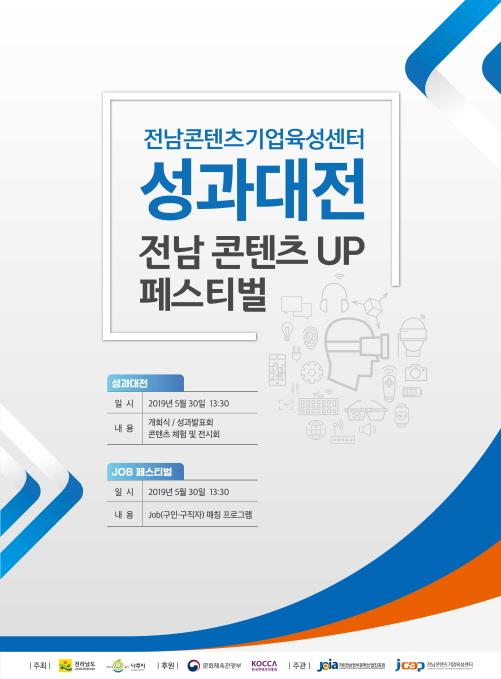 전남콘텐츠기업육성센터, 30일 '콘텐츠 업 페스티벌 성과대전' 개최
