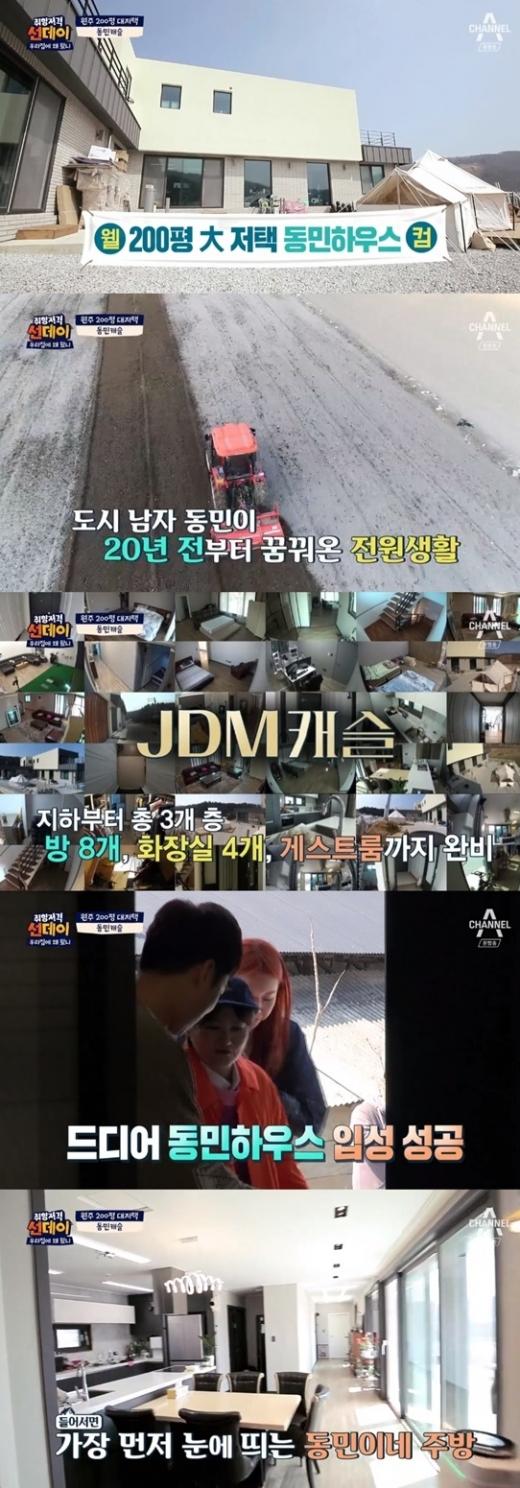 장동민 200평./사진=채널A 방송캡처