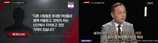 양현석 방송. /사진=MBC 탐사기획 스트레이트 방송 화면 캡처