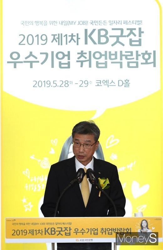[머니S포토] 개회사 하는 허인 KB국민은행장