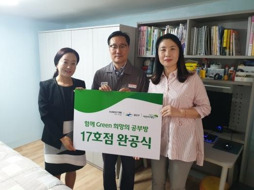 나태현 금호타이어 관리팀장(가운데)이 '함께 Green  희망의 공부방' 17호점 완공식에 참석했다./사진제공=금호타이어