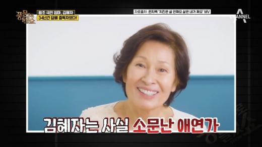김혜자 금연. /사진=채널A '풍문으로 들었쇼' 방송 캡처