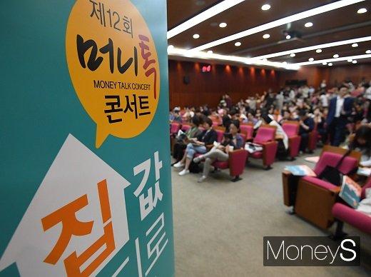 제12회 머니톡콘서트에 350명이 넘는 청중이 방문했다. /사진=장동규 기자