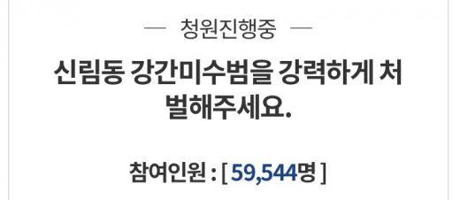 신림동 cctv. /사진=청와대 국민청원 홈페이지 캡처