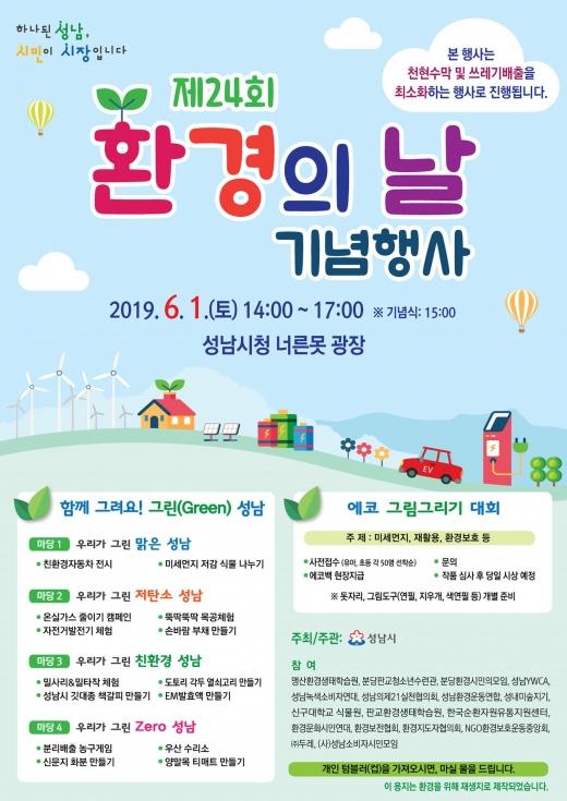 성남시 제24회 환경의 날 기념행사 안내 포스터. / 자료제공=성남시