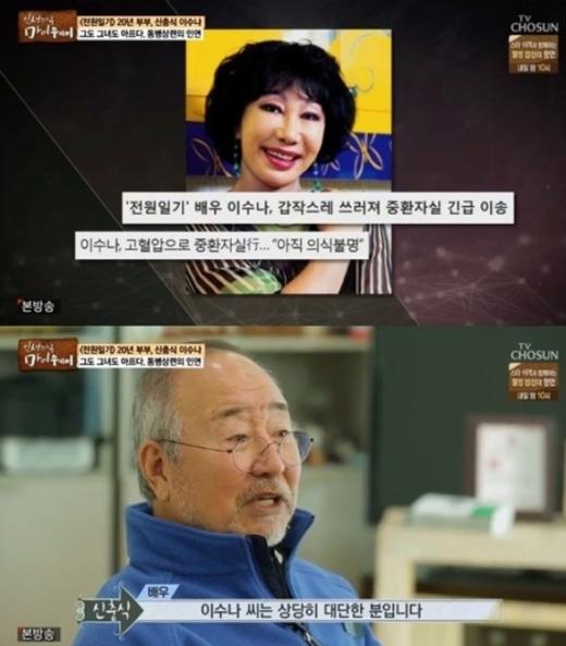 배우 신충식. /사진=TV조선 '인생다큐 마이웨이' 방송화면 캡처