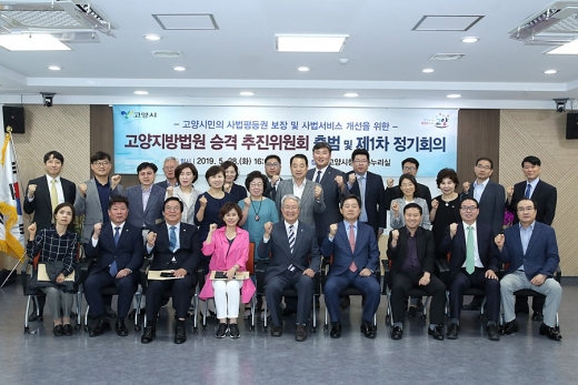 '고양 지방법원 승격 추진위원회' 출범식. / 사진제공=고양시