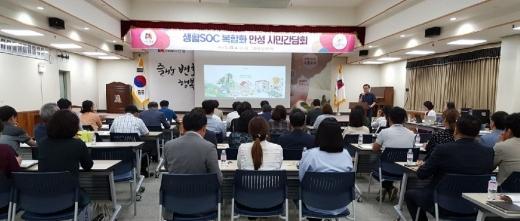 안성시 균형위 생활SOC복합화 대시민 간담회 개최 모습. / 사진제공=안성시