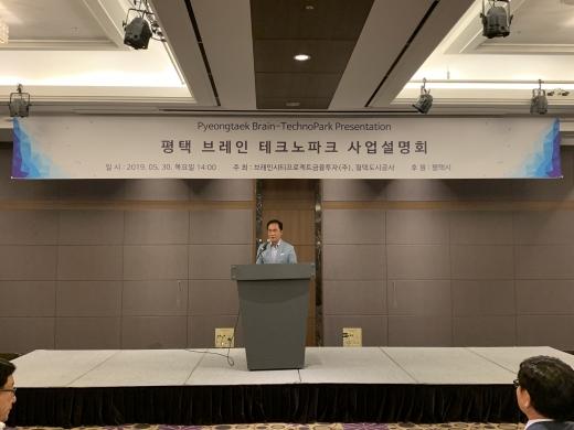 평택시(시장 정장선)는 30일 서울 양재동 The– K호텔에서 브레인시티 일반 산업단지내 대학교용지인 가칭 '브레인시티 테크노파크'사업설명회를 개최했다. / 사진제공=평택시