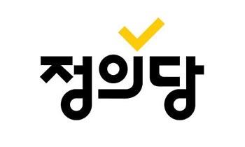 """정의당 """"포스코 사망 사건, 특별근로감독 실시하라"""""""