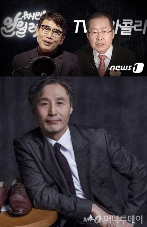 유시민 홍준표(위), 변상욱. /사진=뉴스1, 머니투데이