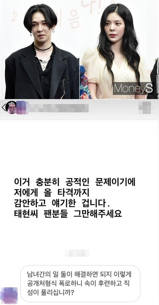 남태현 장재인. /사진=임한별 기자, 장재인 인스타그램 캡