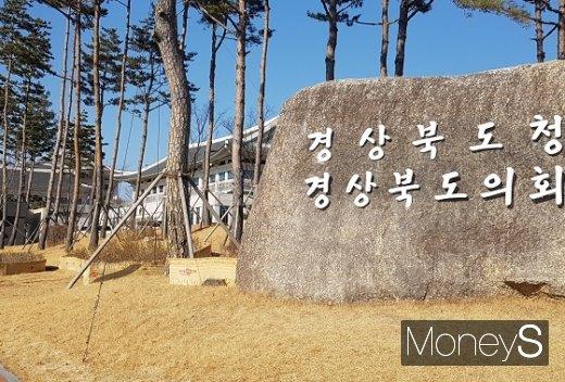 경상북도 청사. /머니S DB.