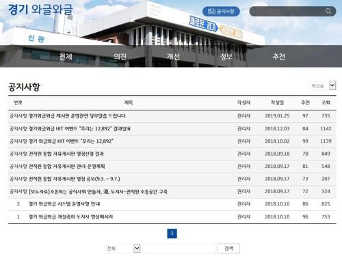 경기도 내부게시판 '와글와글' 화면 캡처.