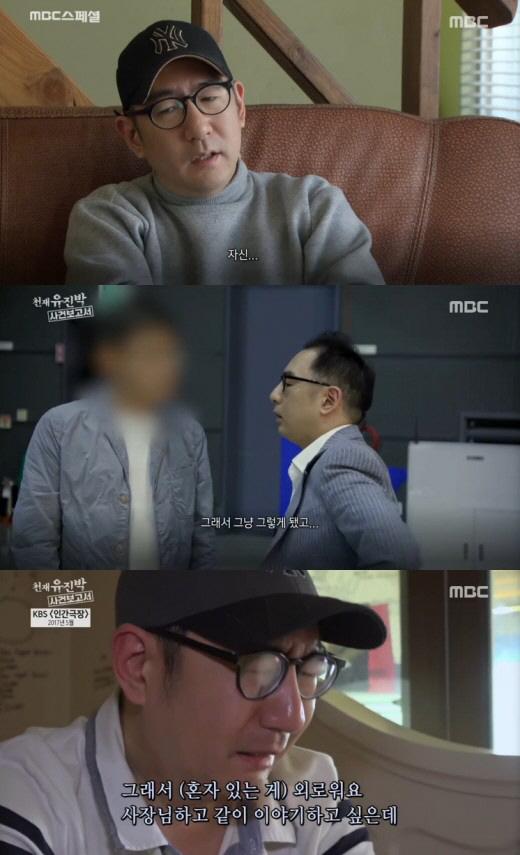 유진박 앵벌이. /사진=MBC 방송캡처
