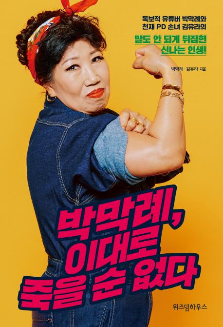 유튜버 박막례 할머니, 서점가 강타… 13계단 상승