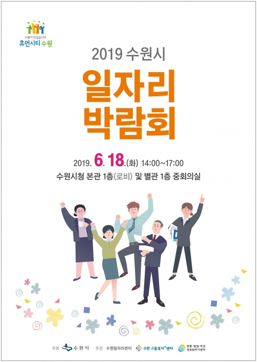 수원시, 일자리 박람회 홍보물. / 자료제공=수원시