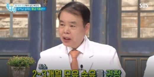 모유유산균. /사진=SBS '좋은아침' 방송화면 캡처