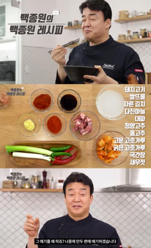 백종원. /사진=백종원의 요리비책 영상 화면 캡처