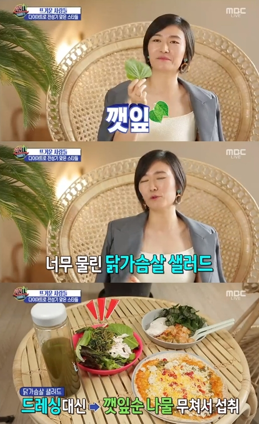 김미려 14kg 감량. /사진=MBC '섹션TV 연예통신' 방송캡처