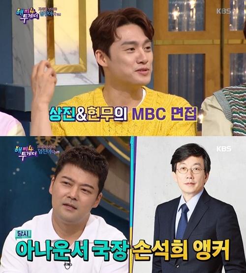 (위부터) 오상진 전현무. /사진=KBS 2TV 해피투게더4 방송 화면 캡처