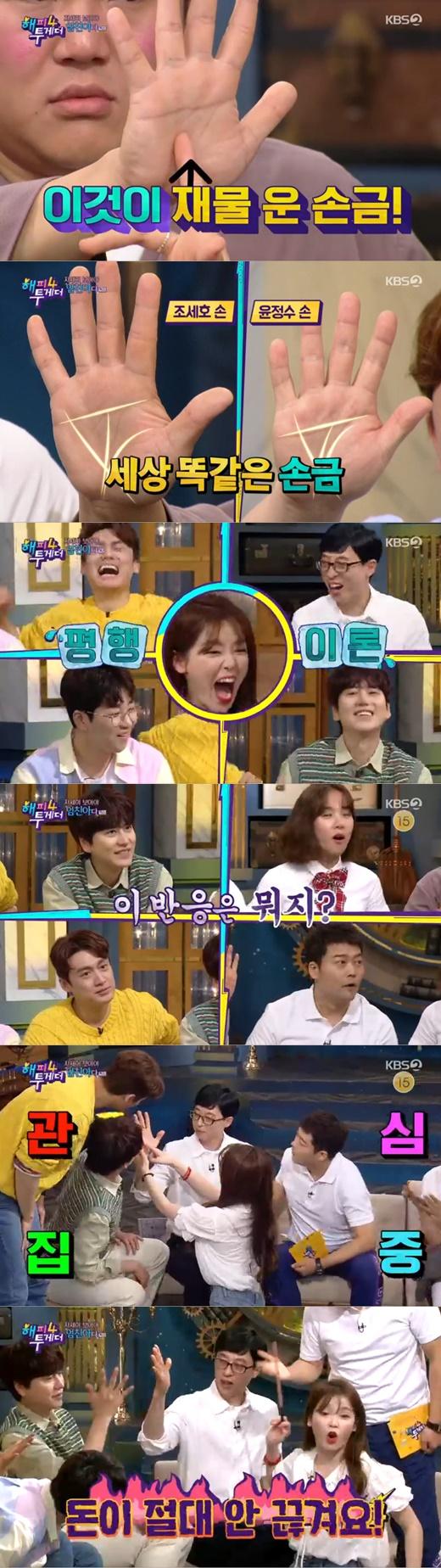 유재석 손금. /사진=KBS 2TV '해피투게더4' 방송캡처