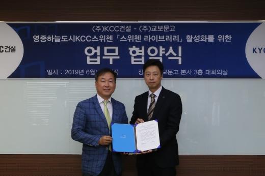 KCC건설은 교보문고와 영종하늘도시 KCC스위첸 라이브러리 업무협약을 체결했다. /사진=KCC건설