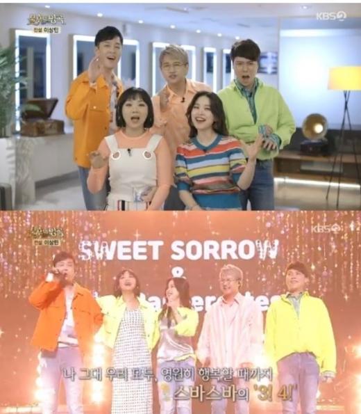 '불후의명곡' 스바스바. /사진=KBS2 불후의명곡 방송화면 캡처