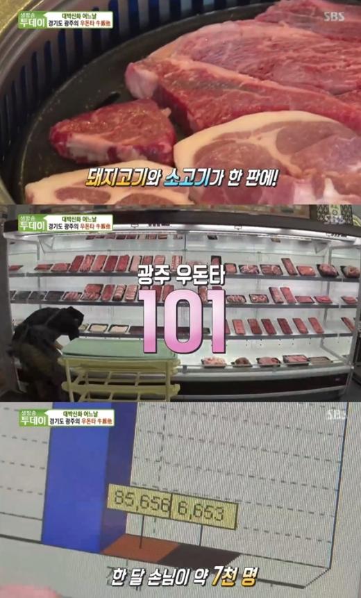 경기도 광주 우돈타./사진=SBS 방송캡처