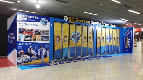 고양시가 지자체 최초로 만든 스포츠 브랜드 'SC Goyang'의 상품관이 오는 24일 고양체육관 1층에 개관한다. / 사진제공=고양시