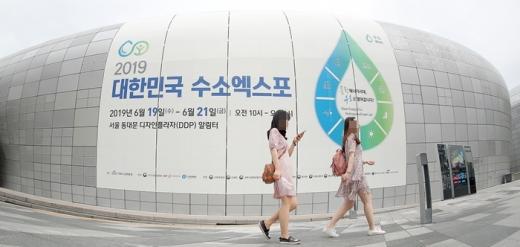 서울 동대문디자인플라자에서 2019 대한민국 수소엑스포가 진행되고 있다. /사진=머니투데이