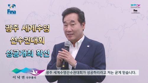 /사진제공=광주세계수영선수권대회 조직위원회
