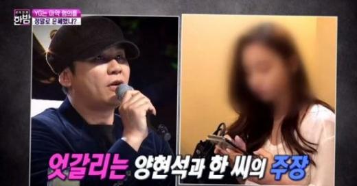 양현석 협박 의혹. /사진=SBS '본격연예 한밤' 방송캡처