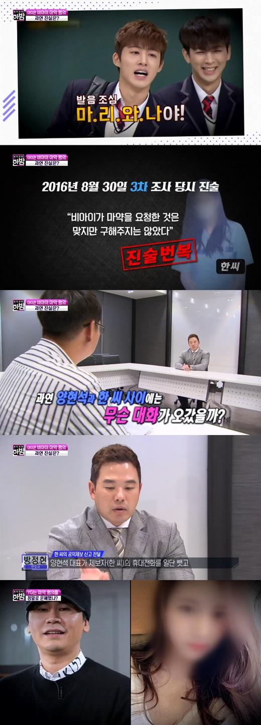 /사진=SBS '본격연예 한밤' 방송캡처