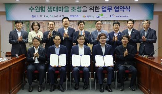 LH가 수원시-한국농어촌공사와 '수원형 생태마을' 조성 협약을 체결했다. /사진=LH