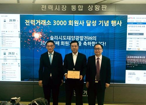 전력거래소는 19일 전력시장 마켓뷰 상황실에서 전력시장 3000회원 가입 축하행사를 개최했다./사진제공=전력거래소