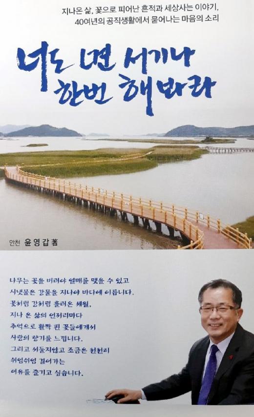 '37년 공직생활 마감' 책펴낸 윤영갑 강진군 기획실장