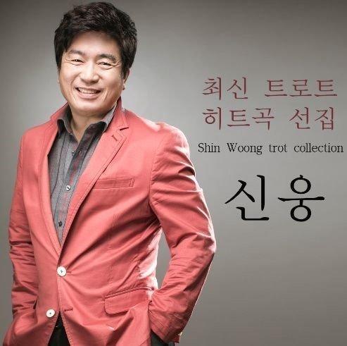 신웅. /사진=스타뉴스(신웅 앨범재킷)