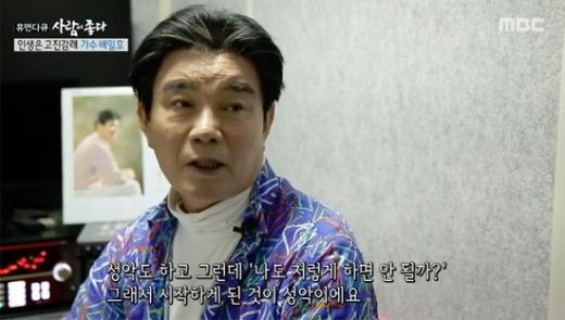 배일호. /사진=MBC '휴먼다큐-사람이 좋다' 방송 캡처