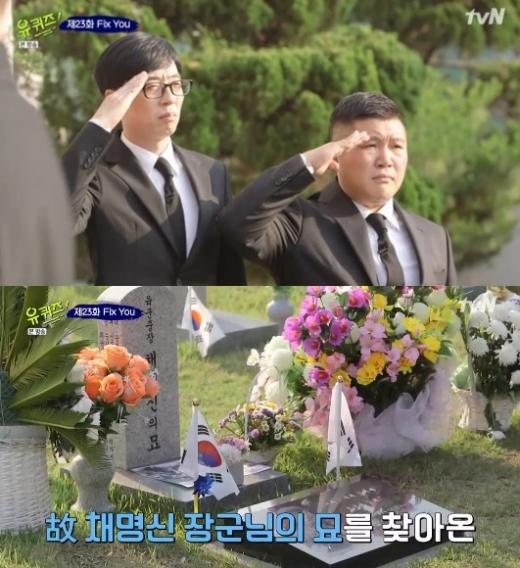 /사진=tvN '유 퀴즈 온 더 블럭' 방송캡처