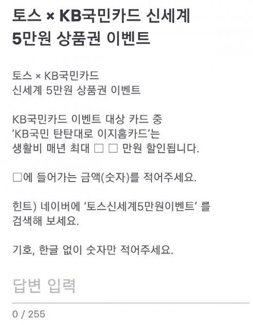 KB국민 탄탄대로 이지홈카드 토스 행운퀴즈. /사진=토스 화면 캡처